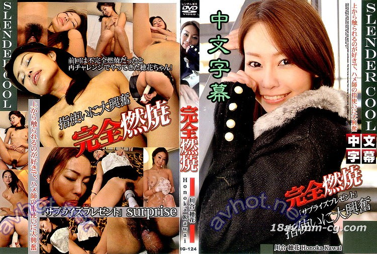 [Chinese](H4610) Completely burning Chuanhe Suihua 23 years old + akibahonpo