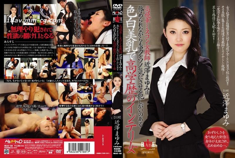 (HIBINO) invasion color white beautiful breasts arrogant female teacher Mayumi Chikazawa