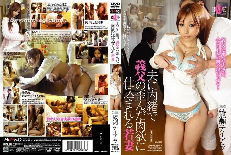 [英文](HIBINO) carrying a husband who accepts his father's distorted sensuality training
