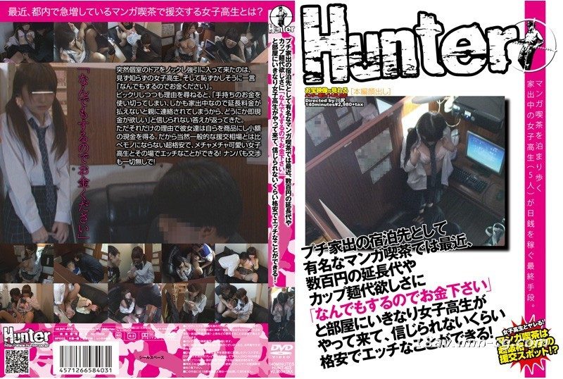 (Hunter) Amazing teenagers stay overnight for the best choice of famous Internet cafes