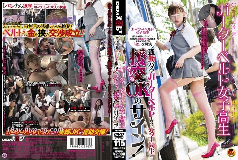 (SOD) garter female high school student