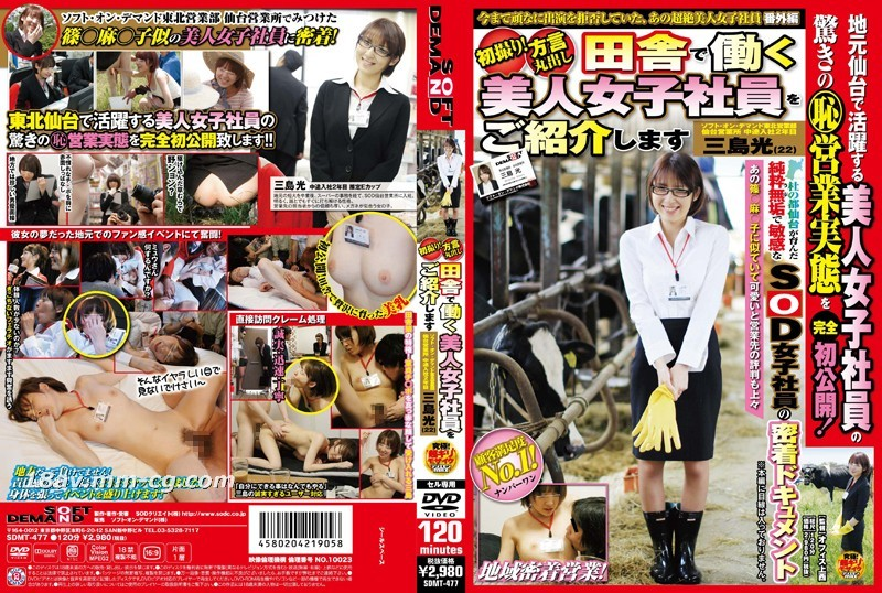 (SOD) first shot! Full mouth dialect Introducing beautiful female staff working in the country