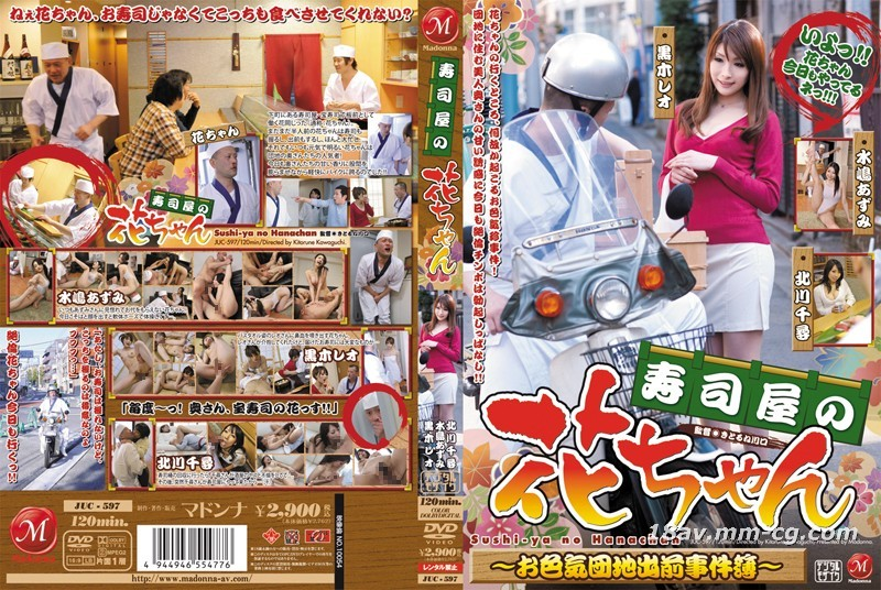 Mr. Flower of the (Madonna) sushi restaurant ~ charms residential area delivery event book