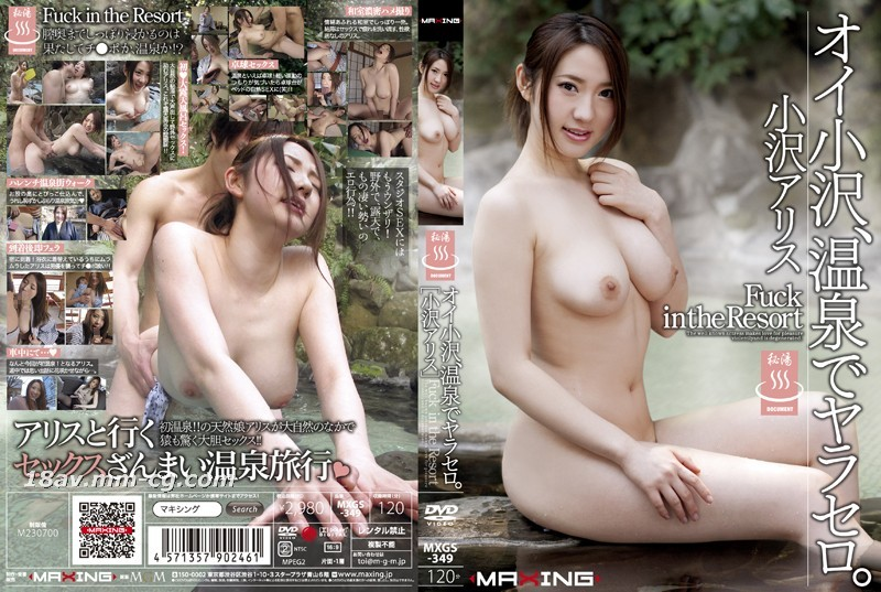 (MAXING) Hey ~ Ozawa, go to the hot springs for a shot. Ozawa Alice