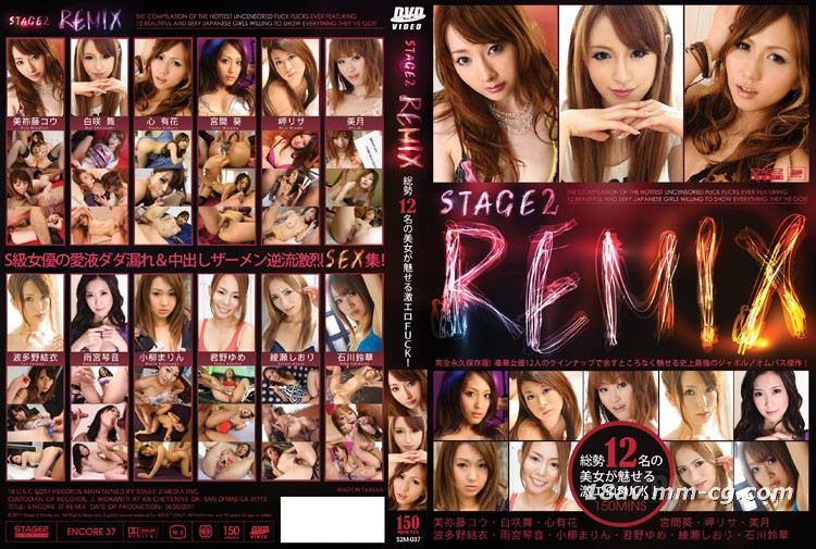 Stage2 Remix Total 12 Beauty Charm Passion Full FUCK! Completely permanent save!!