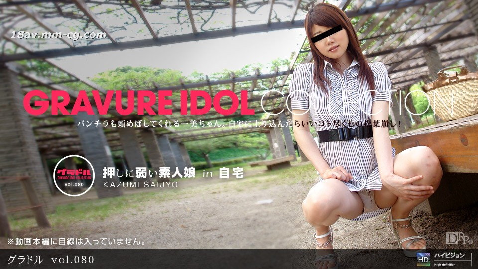 """The latest one 112611_224 Saijo Imi, """"Amateur dig. vol.080"""""""