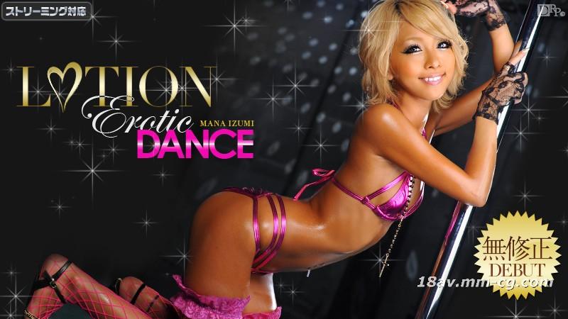 Latest Caribbean 102211-839 Lotion Ero Dance Quan Ma Na