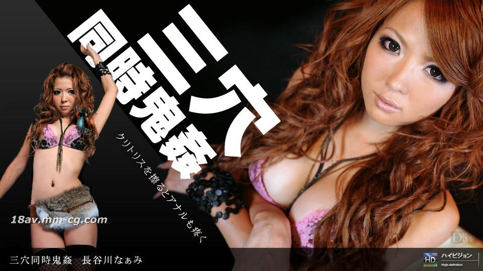 "The latest one 041611_074 Hasegawa NAAMI ""Three holes at the same time"""
