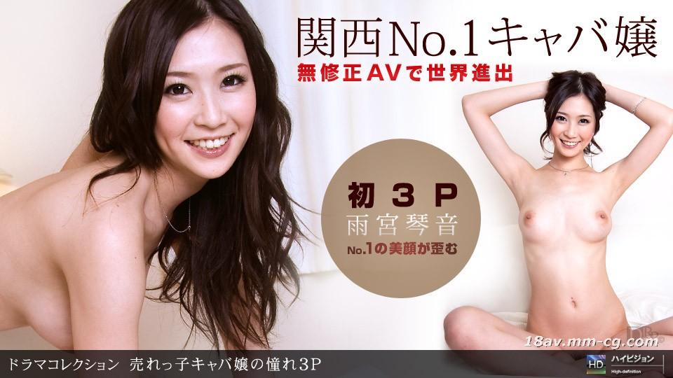 The latest one 060211_106 Yu Gong Qin Yin Red card nightclub girl 憧憬 3P