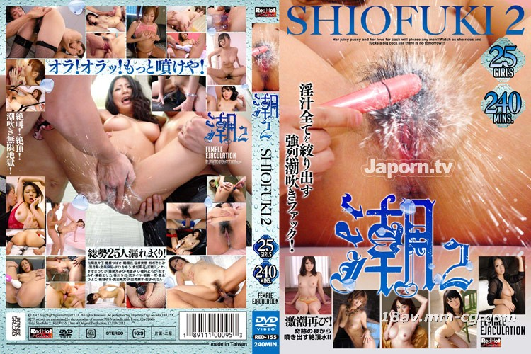 Red Hot (RED155) Tide 2 Shiofuki 2 Absolute! Extreme!