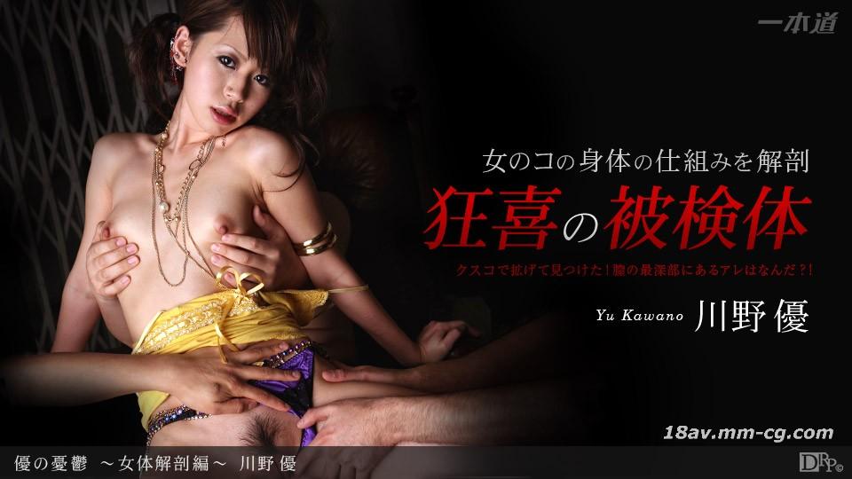 "Yuichi Kawano ""Yuno Melancholy Female Oncology"""