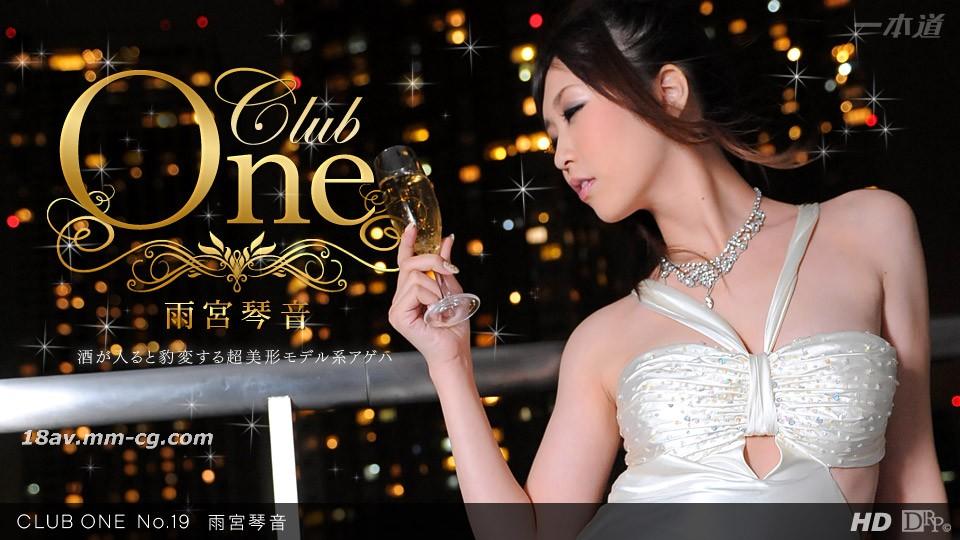 最新一本道 022512_283 雨宮琴音「CLUB ONE No.19」