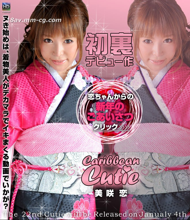 最新のカリブ海010412-905カリブ海の恋人Vol.22ビューティフルラブデビュー