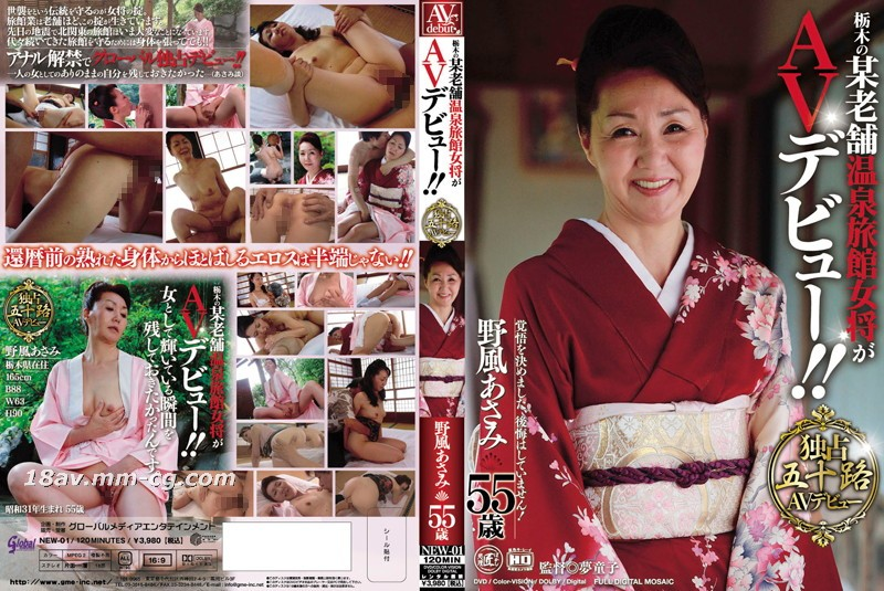(AV debut)? An old-fashioned hot spring female boss of the wood takes a piece of A! ! Wild wind, beautiful, 55 years old