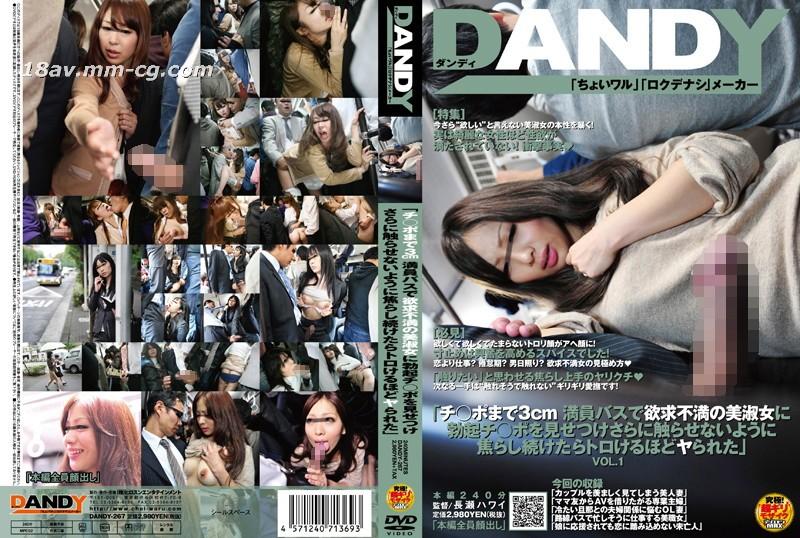 (ダンディ)「ミートスティックからはまだ3セントある。バスの中では、不満を持ちたい美人がミートスティックの勃起を見ているが、他の人には触れさせない。後で相手と一緒に働くように誘惑する」VOL.1