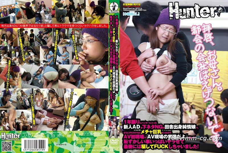 (Hunter) Recently came a new AD is a pure girl born in the country. Deceive each other in the filming of the A movie of lascivious big breasts, and then take a shot with her!