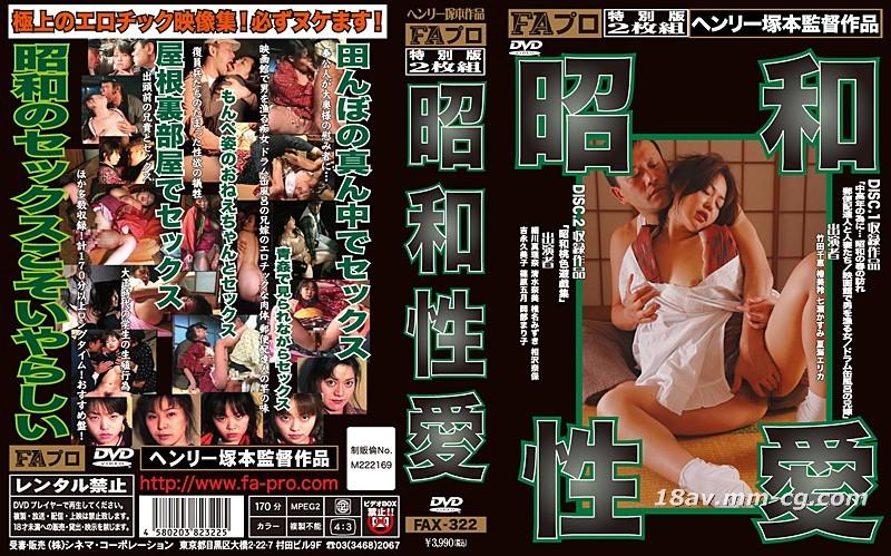 [中国語](FA)昭和セックス