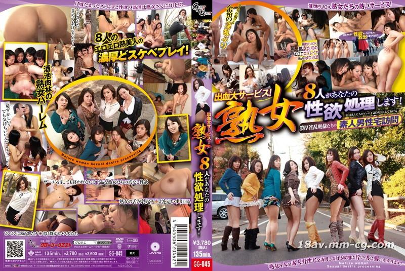 [中国語](GQE)熟女8人があなたの性欲に対処します!強くてスケベな妻が一流の男性の家を訪問