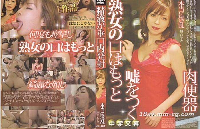 [Chinese] (Mature Woman Ayabe) Izumi Mamiya Hatsuura uncensored