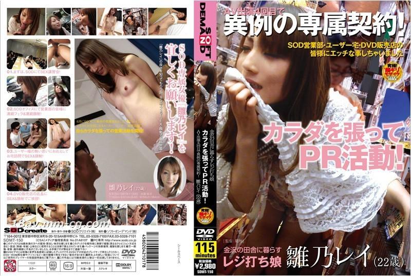 """[英文]""""Opening the body to do PR activities!"""" Miss Cashier who lives in the countryside of Kanazawa."""
