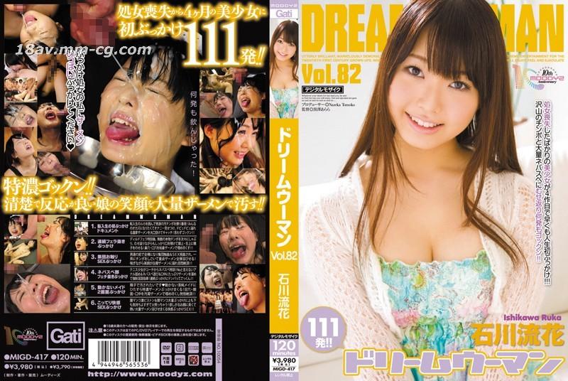 [中文](MOODYZ)Dream Woman 82 石川流花