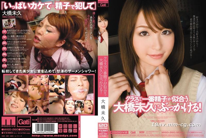 [英文](MOODYZ) The most beautiful girl in the class that is suitable for semen. The bridge is not long!