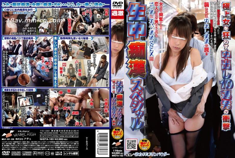 [中文](NATURAL HIGH)Intra-shot harassment special edition Extremely female crazy in-shoot 10 bursts