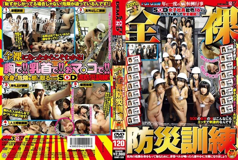 [中国語](SOD)2011ソフトオンデマンド全社全裸防災訓練