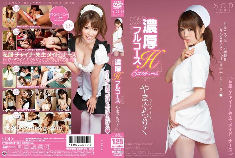 (SOD) Yamaguchi Ryoko, full of love, 5 kinds of role playing