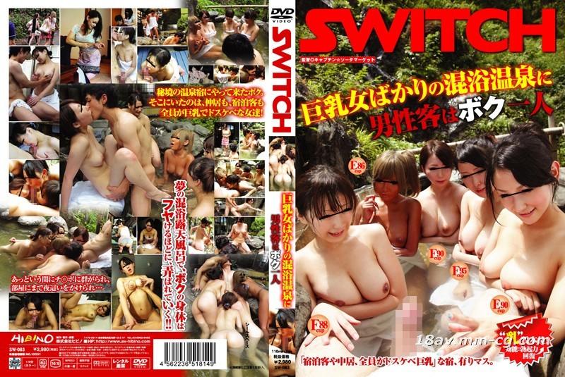 (SWITCH)巨乳だらけの混浴温泉には男性客が一人しかいない。