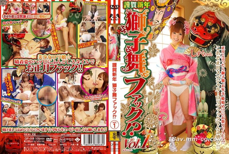 (虎堂) congratulations on the new year lion dance sex vol.1