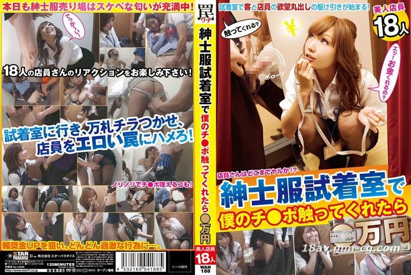 (罠) In the suit fitting room, I touched my meat stick and there were ○ 10,000 yen.