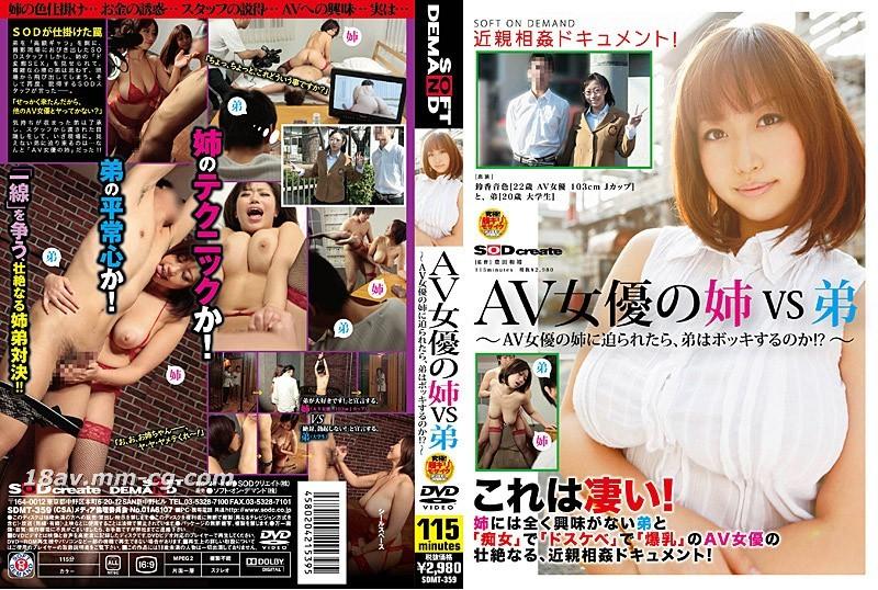 (SOD) AV actress's 姊姊VS brother