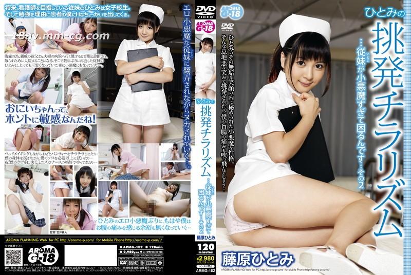 [英文](AROMA) Renmeitangmei is a super devil that makes people feel troubled... 2 Fujiwara Renmei
