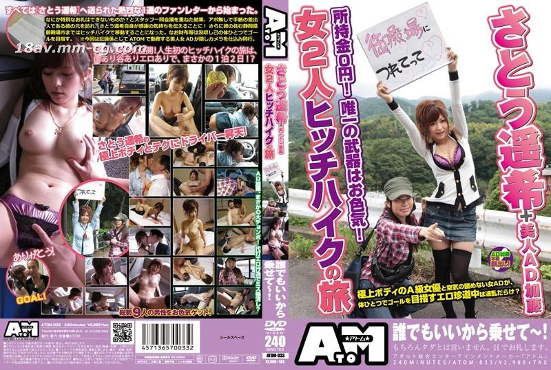 (ATOM)佐藤洋介+プリティAD加藤自己資金は0元です。唯一の武器はセクシーな魅力です! 2人の女性のヒッチハイク旅行