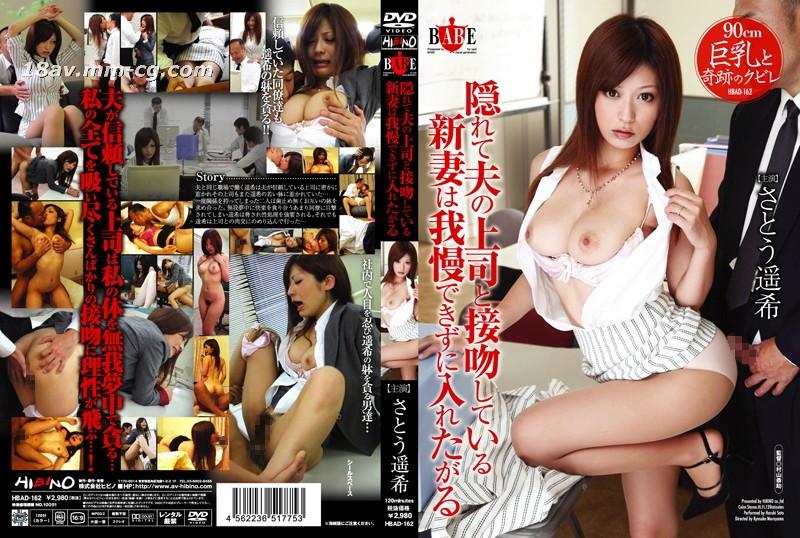 [英文](HIBINO) A wife who secretly kisses her husband's boss, because she can't help but wants to be dried.