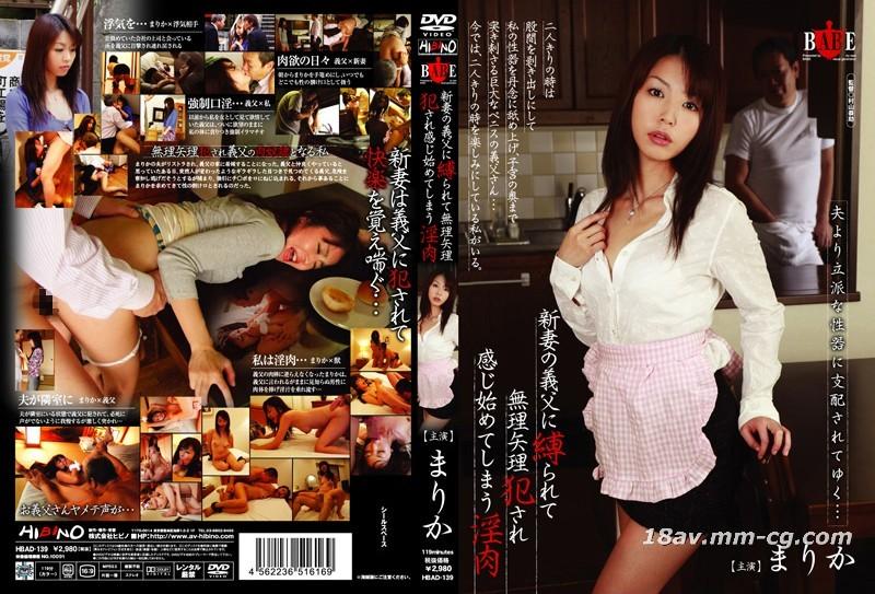 [英文](HIBINO) The newlywed wife's body, which was tied up by the father-in-law and forcibly invaded but got pleasure.