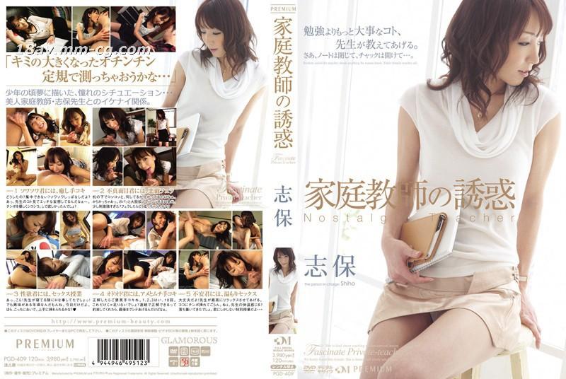 [Chinese] (PREMIUM) Tutoring Temptation Shiho
