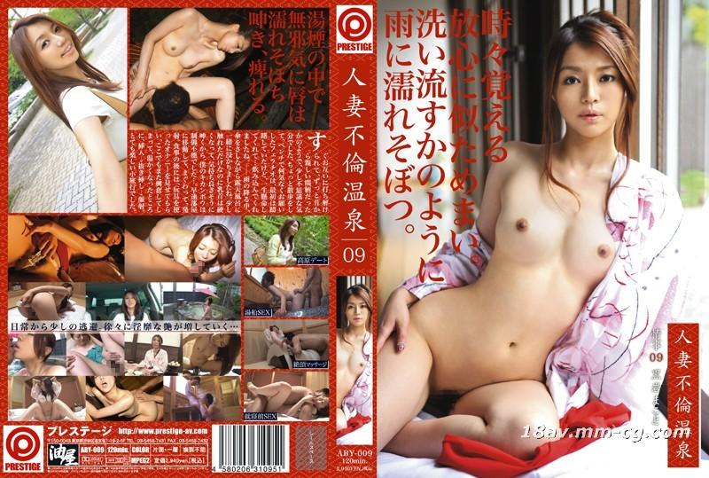 [中文](PRESTIGE) Wife and affair hot spring 09