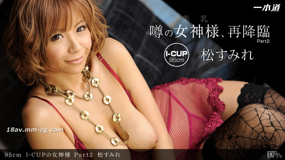 最新のもの062612_371松すみれ95cm I-CUP女神Part2