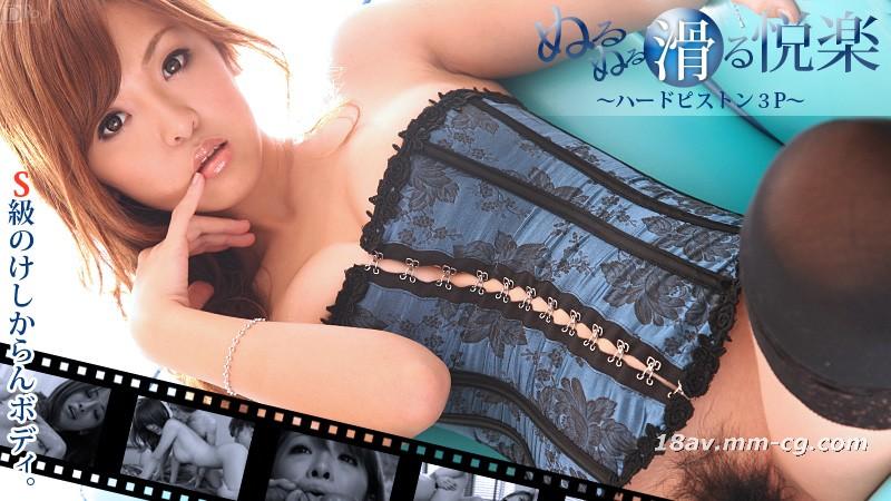 Latest Caribbean 053112-036 Slippery Pleasure 3P Fukuyama