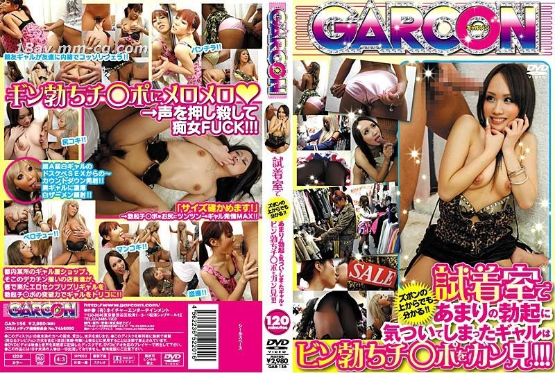 [英文](GARCON) seduce the babes with a erect meat stick in the fitting room