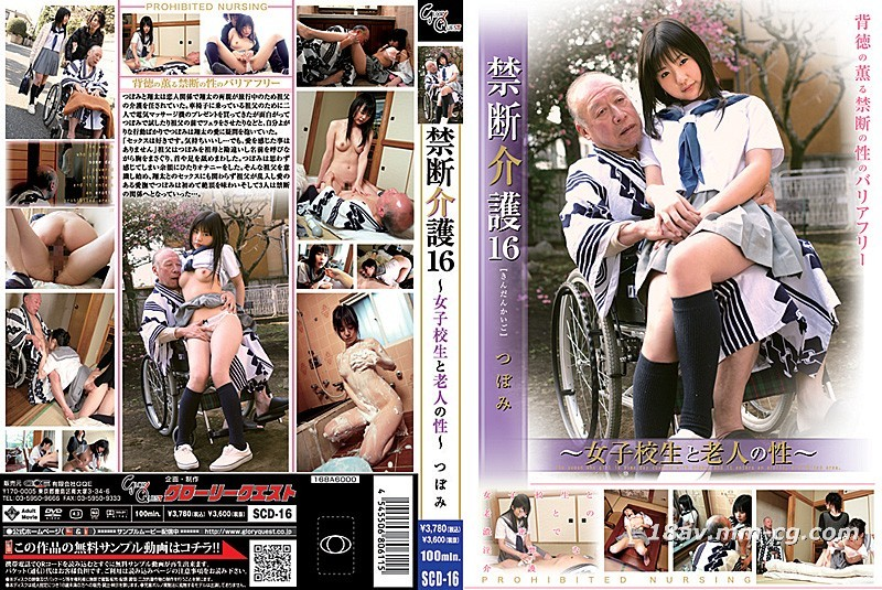 (GQE) Forbidden Care 16 Women's School Students and Old People's Sexual Activity