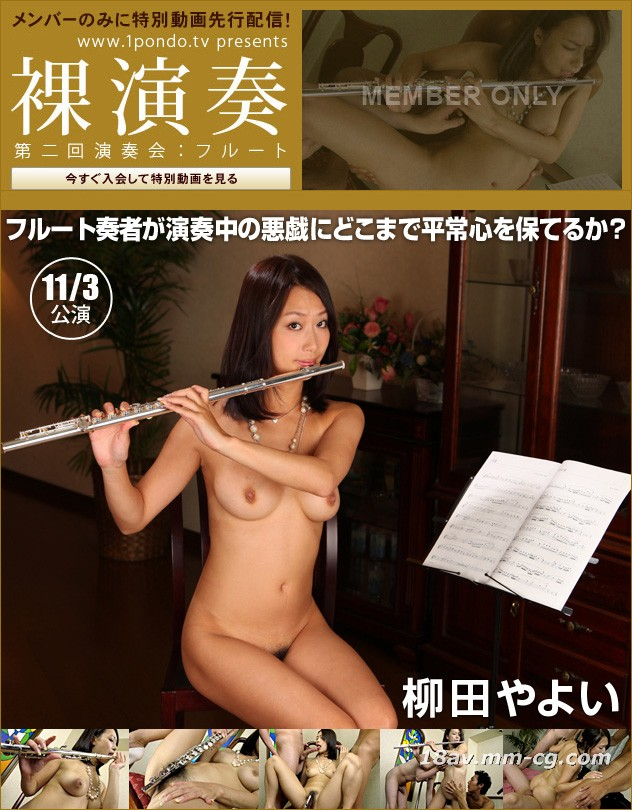 """The latest one, Yatoi, """"Nude Performance, 2nd Recital, Flute"""""""