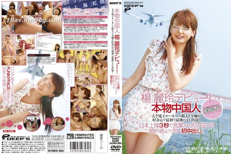 [中文](DEEPS) Real Chinese Beauty Yang Liling secretly came to Japan to take a film