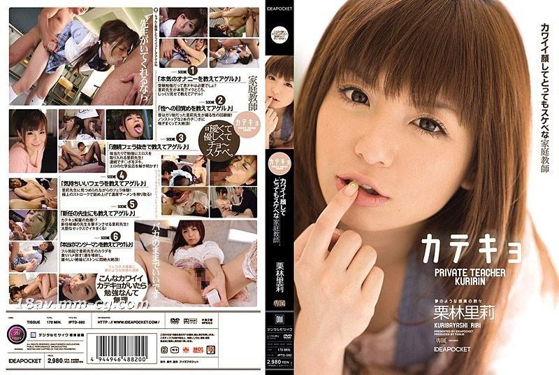 [中文](IDEA POCKET) super cute sensuality female tutor Li Lin Lili