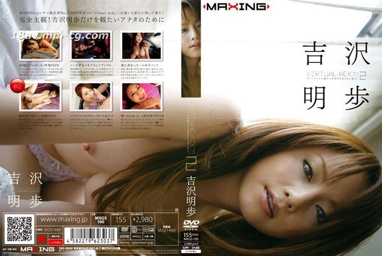 [Chinese](MAXING)Virtual Acky! 2 Yoshizawa Minbu