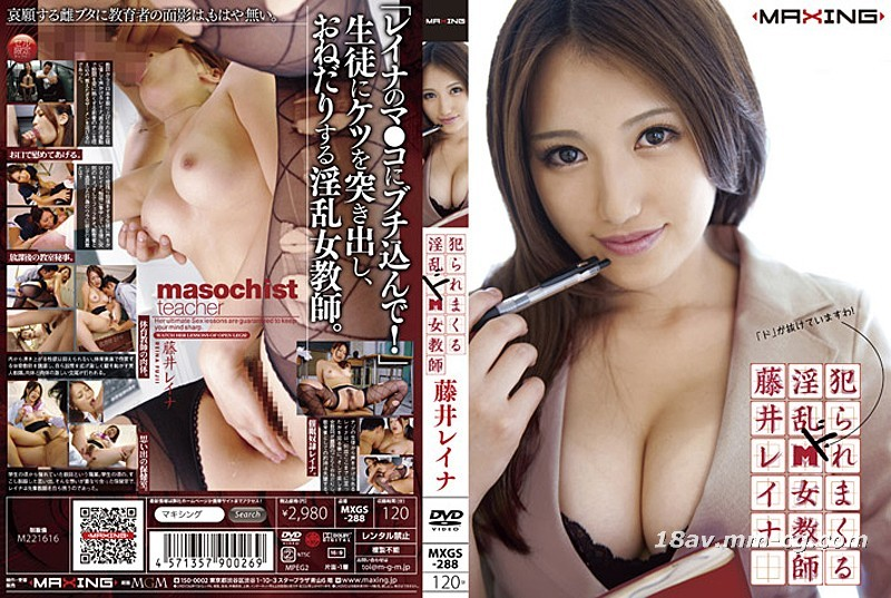 [Chinese](MAXING) Infringement of fornication and masochistic female teacher Fujii Rina