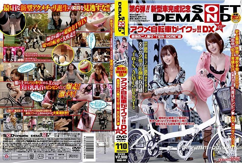 (SOD)恥じらいオーガズムを感じるように街頭にオナニー自転車に乗って女性の上司をさせましょう6
