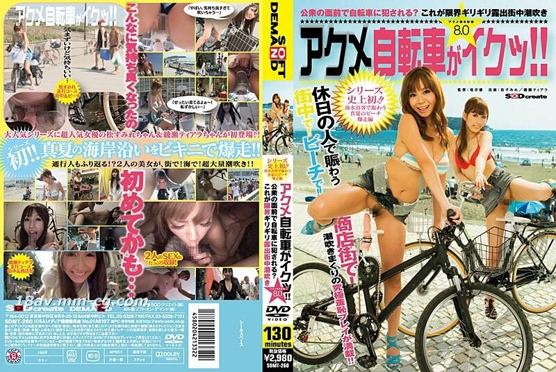 [中国語](SOD)街頭でオナニー自転車に乗って女上司に恥じらいのオーガズムをさせよ8